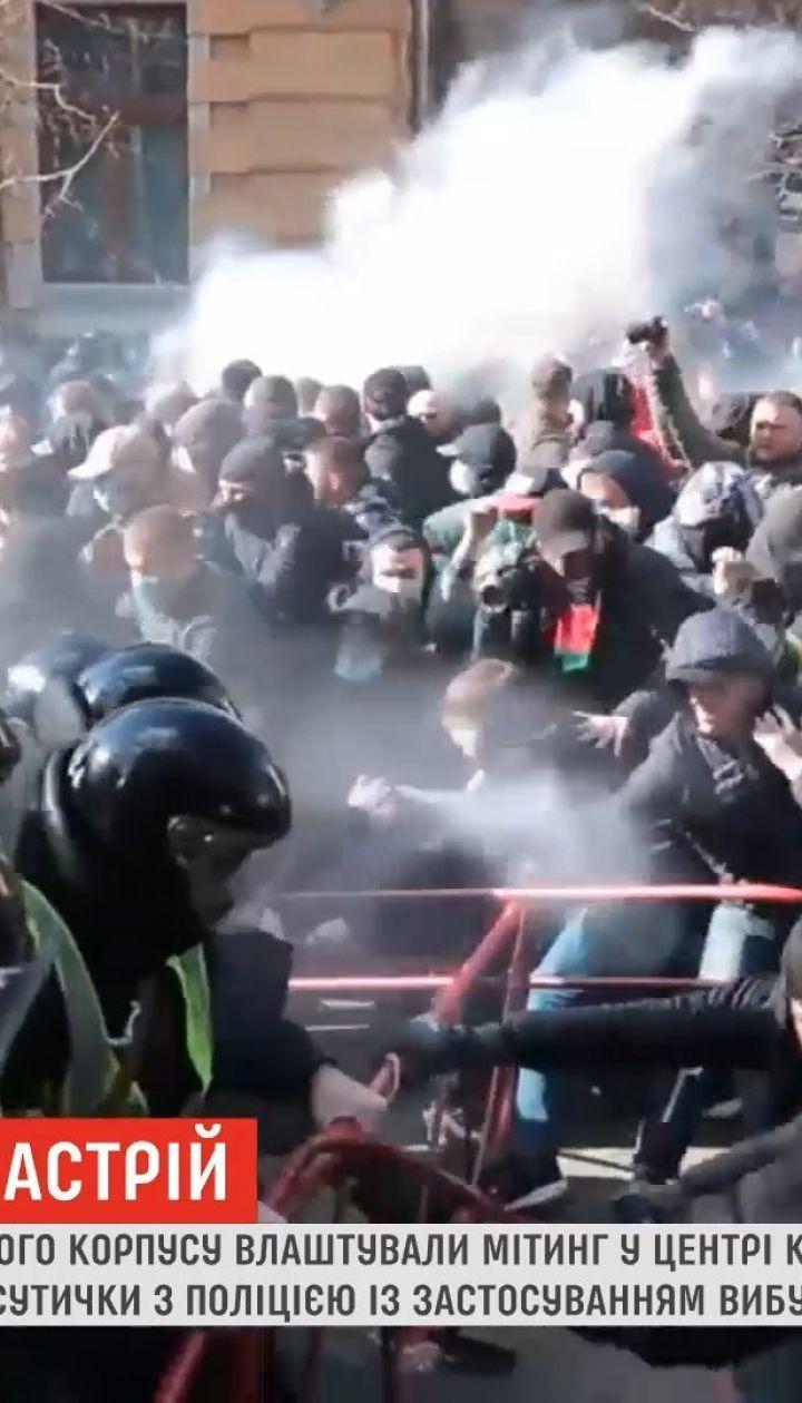 """Члены """"Нацкорпуса """" пытались прорваться к Порошенко в Черкассах"""