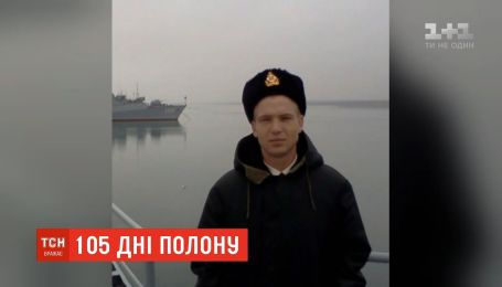Морський полон: моряка Сергія Чулібу не хотіли брати в армію через стан здоров'я