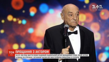 На 97-м году жизни скончался известный советский актер Владимир Этуш