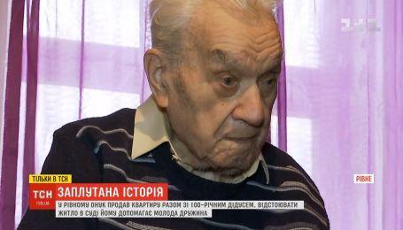 У Рівному онук продав квартиру разом зі 100-річним дідусем