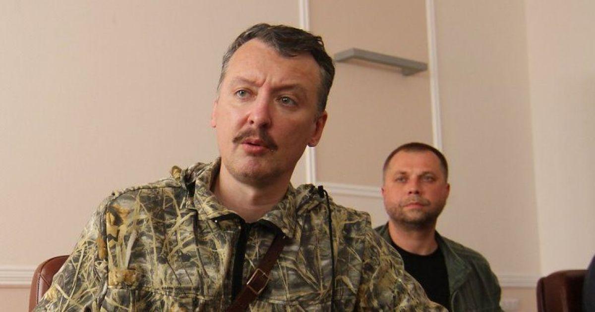"""""""Пригрозив водію, що його швиденько розстріляємо"""": терорист Стрєлков-Гіркін пригадав, як потрапив до Слов'янська"""