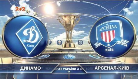 Динамо - Арсенал-Киев - 4:0. Обзор матча