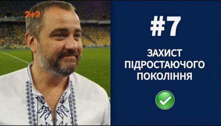 Итоги деятельности ФФУ Андрея Павелко: как реализовали амбициозный план развития украинского футбола