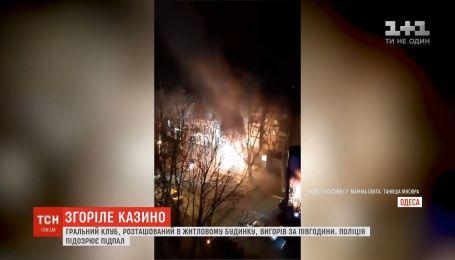 В Одессе сгорел игорный клуб, расположенный в жилом доме