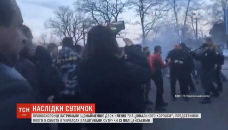 """Наслідки сутичок у Черкасах: правоохоронці затримали щонайменше 2-х членів """"Нацкорпусу"""""""