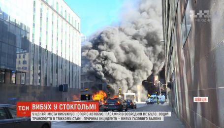 У центрі Стокгольму вибухнув автобус