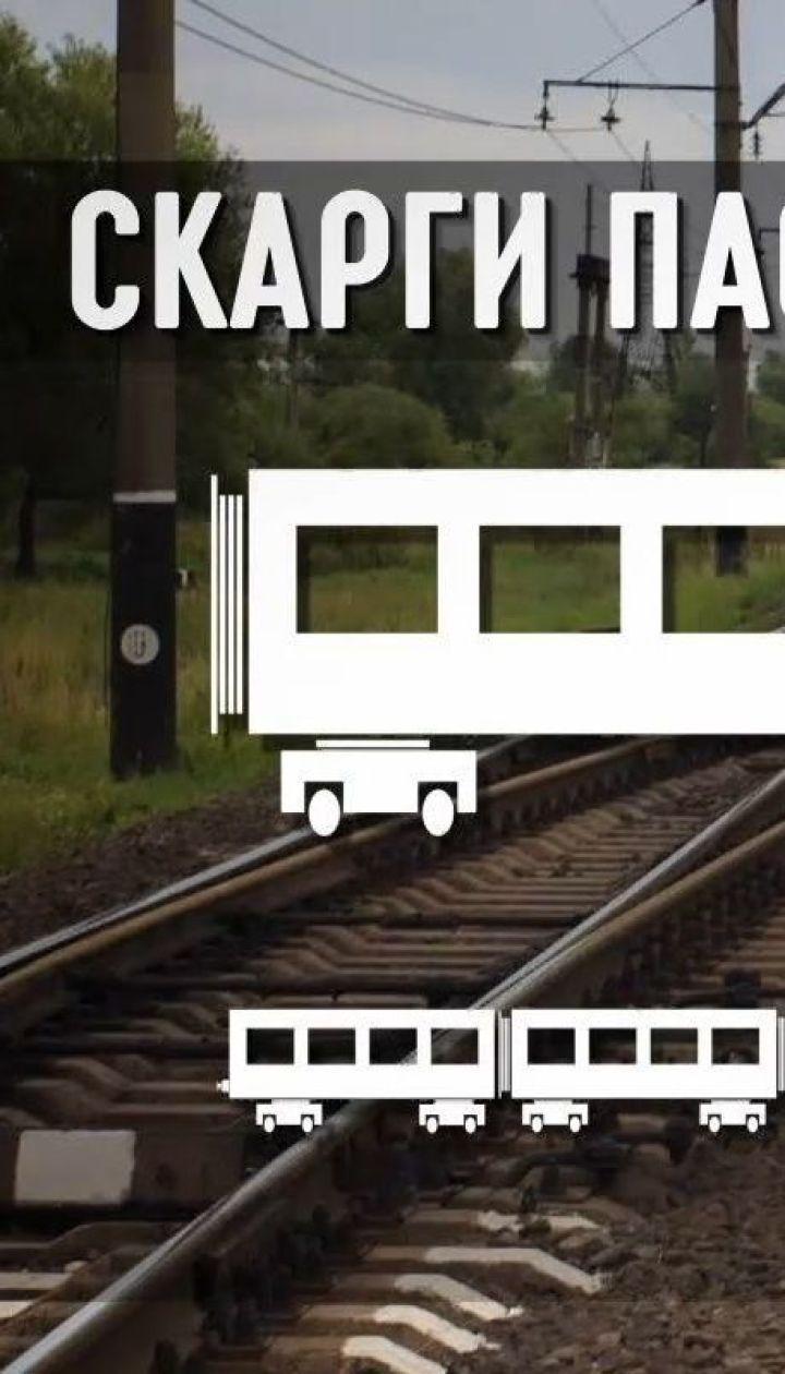 """Занедбані вагони та дорогі квитки: пасажири продовжують писати скарги на """"Укрзалізницю"""" в соцмережах"""