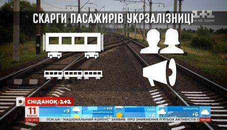 """Старые вагоны и дорогие билеты: пассажиры продолжают писать жалобы на """"Укрзализныцю"""" в соцсетях"""