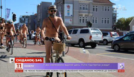 Голые велосипедисты устроили массовый заезд ради безопасности на дорогах и экологии