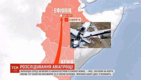Украинцев среди погибших в авиакатастрофе в Эфиопии нет - МИД