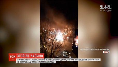 В Одесі згорів гральний клуб, поліція підозрює підпал