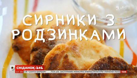 Сырники с изюмом - Правила завтрака. Дети