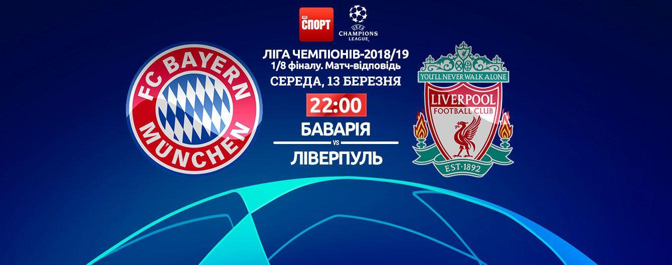 Бавария - Ливерпуль. Онлайн-трансляция матча Лиги чемпионов