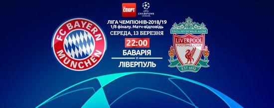 Баварія - Ліверпуль - 1:3. Онлайн-трансляція матчу Ліги чемпіонів