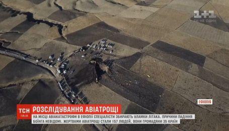Авіатроща в Ефіопії: на місці катастрофи знайшли чорну скриньку