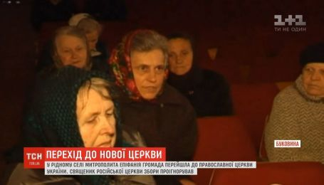 До ПЦУ перейшла громада рідного села митрополита Епіфанія