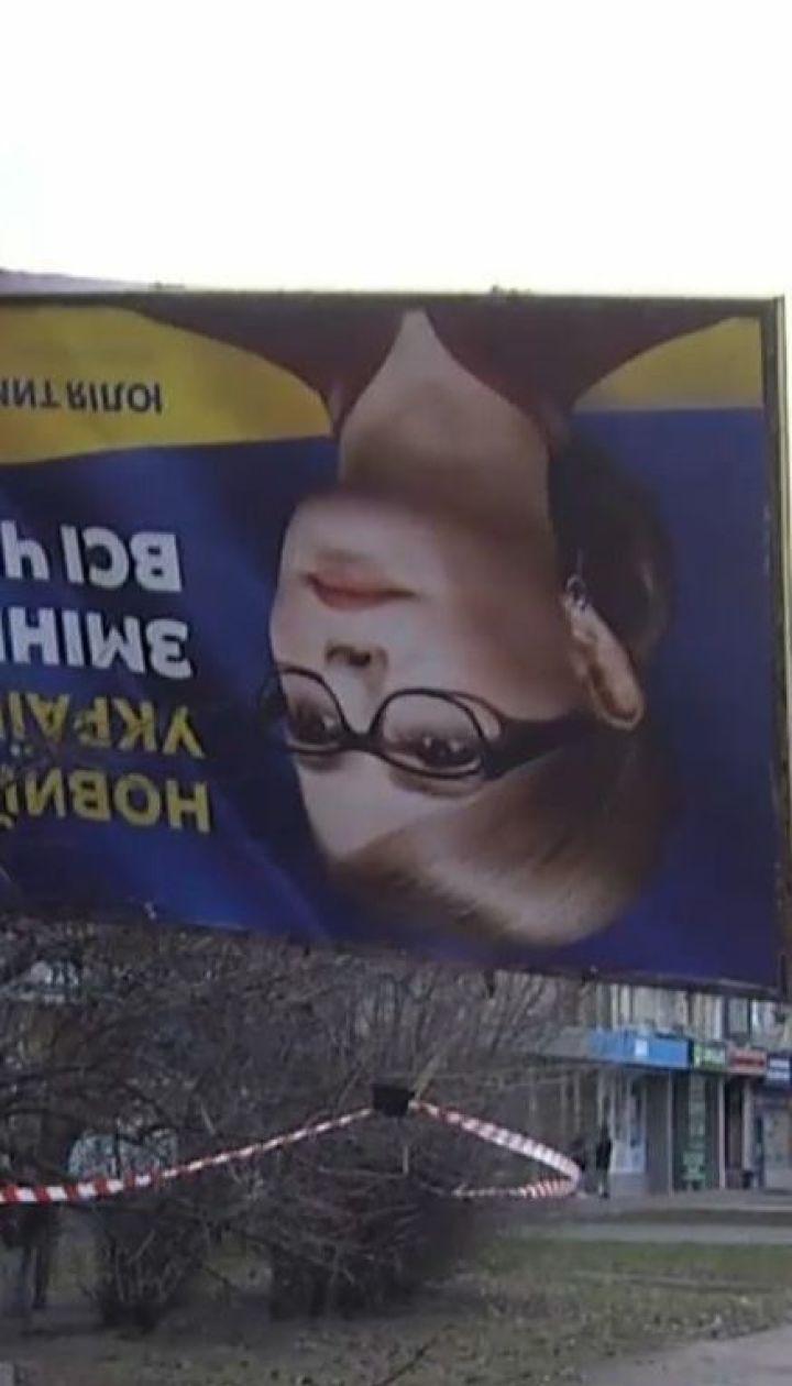Сильный ветер изувечил рекламные борды с кандидатами в президенты