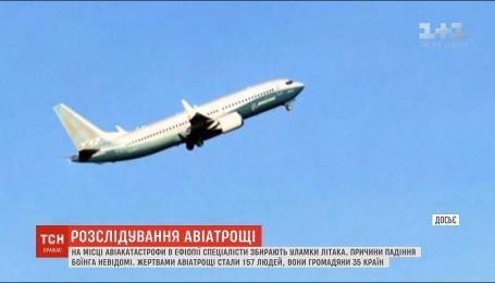 Світові авіалінії відмовляються використовувати моделі літака, який розбився в Ефіопії