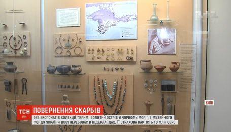 В Голландии находится 565 музейных экспонатов из Крыма на 10 миллионов евро