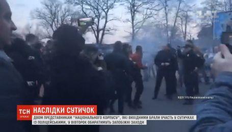 Неповиновение полиции и хулиганство закидают двум представителям Нацкорпуса