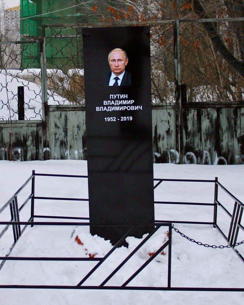 Надгробок Путіна в Набережних Челнах