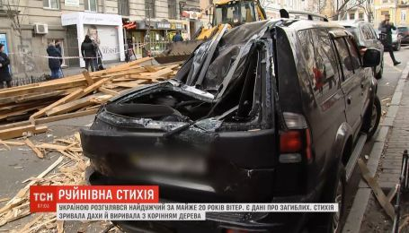Найдужчий за майже 20 років буревій вирує в Україні
