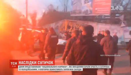 """Представителям """"Нацкорпуса"""", участвовавшим в столкновениях с полицейскими, будут выбирать меры пресечения"""