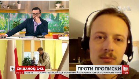 Почему украинские студенты требуют отмены института прописки