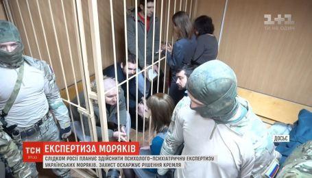 Слідчий комітет РФ планує здійснити психолого-психіатричну експертизу ще трьох українських моряків
