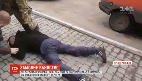 На Кіровоградщині СБУ затримала чоловіка, який планував позбавити життя свого знайомого