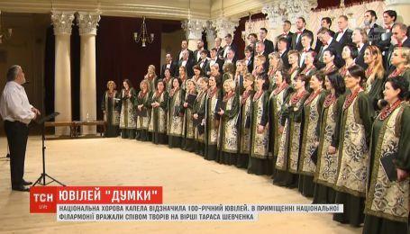 Національна хорова капела відзначила сторічний ювілей