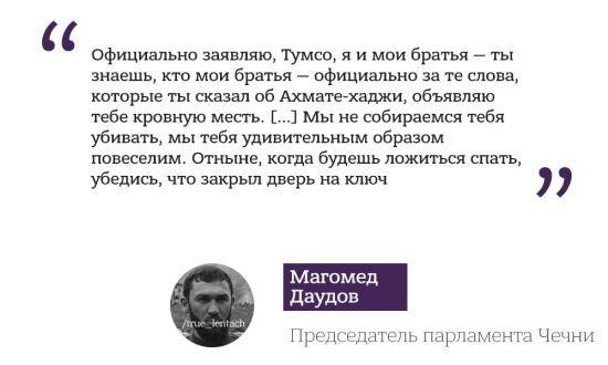 """""""Оголошую тобі кровну помсту"""". Спікер парламенту Чечні оголосив блогера ворогом"""
