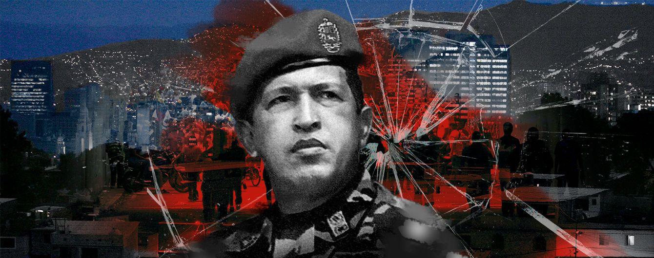 Мой личный конец света в Каракасе