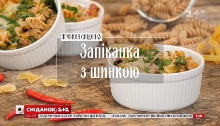 Запіканка з шинкою - Рецепти Сенічкіна