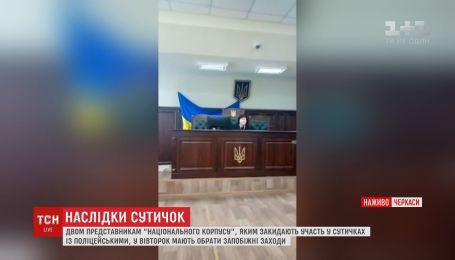 Черкасский суд будет выбирать националистам меры пресечения
