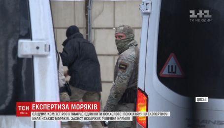 У Росії уже 11 українських моряків будуть перевіряти на психолого-психіатричний стан