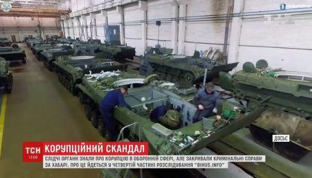 Генпрокуратура отрицает закрытие за взятки дел о хищениях в оборонной сфере