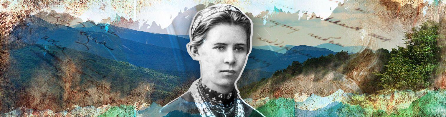 Леся, Крим, для блогів