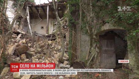 В Словении стартует шоу, где пары будут реставрировать заброшенную деревню
