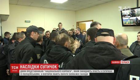 """В Черкассах выбирают меру пресечения членам """"Нацкорпуса"""""""