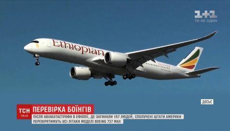 США будут проверять все самолеты модели Boeing 737 MAX