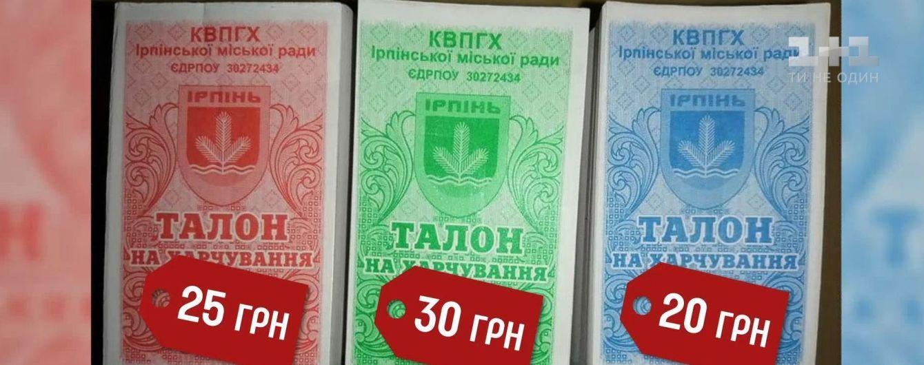 Їжа за талонами. На Київщині у школах запровадили нову систему харчування