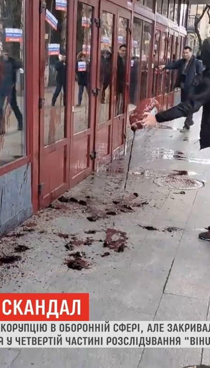 Здание НАБУ облили кровью из-за скандала в оборонке