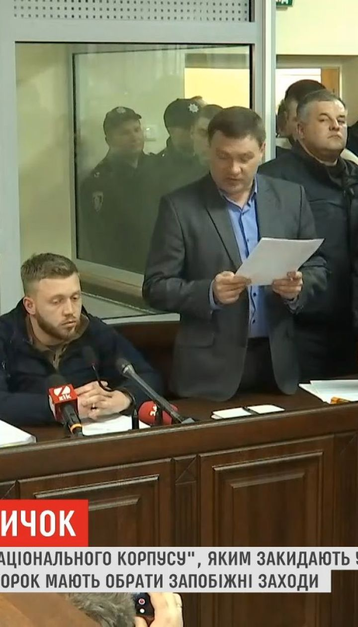 """Черкасский суд избирает меру пресечения членам """"Нацкорпуса"""""""