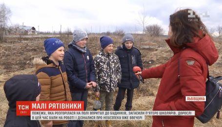 Во Львовской области пятеро школьников самостоятельно потушили пожар