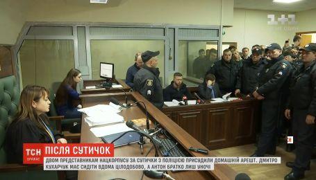 "Двум представителям ""Нацкорпуса"" присудили домашний арест за столкновения с полицией"