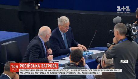 """Европарламент принял резолюцию с призывом остановить проект """"Северный поток-2"""""""