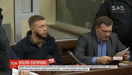 За сутички з поліцією домашній арешт присудили двом представникам Нацкорпусу
