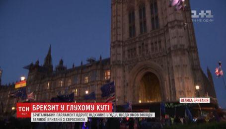 Парламент Великобритании снова не поддержал соглашение о Brexit