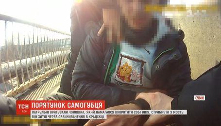 У Сумах чоловік хотів стрибнути з моста на колії через обвинувачення у крадіжці